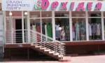 """""""Орхідея"""" салон- магазин жіночого одягу"""