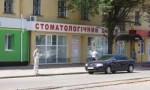 """""""Стоматологічний центр"""" стоматологическая клиника"""