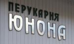 """""""Юнона"""" парикмахерская"""