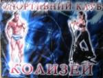 """Колизей"" спортивный клуб"