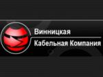 """""""Винницкая кабельная компания"""" предприятие кабельно-проводниковой продукции"""