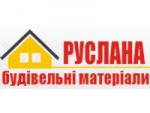 """""""Руслана ЧП"""" магазин строительно-отделочных материалов"""