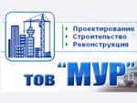 """ООО """"МУР"""" проектно-строительная компания"""
