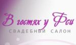 """""""В гостях у Феи"""" свадебный салон"""