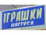 """""""Настуся"""" магазин іграшок"""