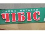 """""""ЧІБІС"""" салон-магазин"""
