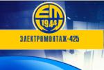 """Электромонтаж-425, ООО"" электромонтажные работы"