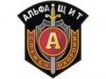 """""""Альфа-Щит"""" охранная фирма"""