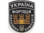 """""""Фортеця"""" охоронна компанія"""