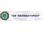 """""""ТОВ БЕЗПЕКА-ГАРАНТ"""" служба централізованої технічної та фізичної охорони, пожежний моніторинг"""
