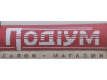 """""""ПОДІУМ"""" салон-магазин обуви и меха"""