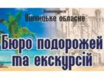 Винницкое областное бюро путешествий и экскурсий