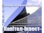 """""""Капитал-Инвест"""" центр экспертизы и бизнеса"""