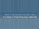 СПД Кашуба Оборудование для производства строительных смесей и пенобетона