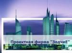 """""""Зодчие"""" проектная фирма"""