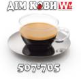"""""""ДОМ КОФЕ"""" магазин по продаже кофе и кофейного оборудования"""