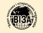 """""""ВІЗА"""" бюро технических и литературных переводов"""