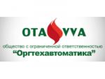 """""""Оргтехавтоматика"""" отопительные системы"""