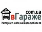 """""""Интернет-магазин автолюбителя"""""""