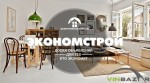 """""""Экономстрой"""" строительные информационный ресурс"""