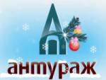 """Антураж"" ландшафтно-архітектурне бюро"