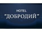 """""""Добродий"""" отель"""