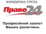 """""""Право24"""""""