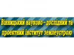 Вінницького науково-дослідного інституту землеустрою