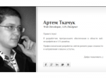 """""""Artemus"""" разработка программного обеспечения"""