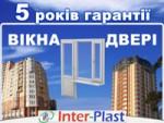Интер-Пласт, металлопластиковые окна, двери