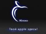 """""""YABLOKO.UA"""" интернет-магазин"""