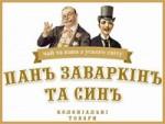 """""""Панъ Заваркiнъ та Синъ"""" магазин музей"""