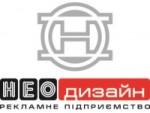 """""""Неодизайн"""" рекламное агентство"""
