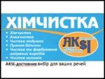 """""""AKSI"""" хімчистка"""