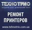 """""""ТЕХНОТРИО""""-ремонт принтеров, копиров, сканеров, МФУ"""