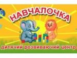 """""""Навчалочка"""" дитячий розвиваючий центр"""