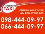 """Любимое Такси"" служба такси"