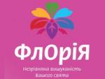 """""""ФЛОРІЯ"""" студіяфлористичногодизайну"""