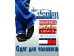 """""""DENIM Men"""" чоловічий одяг та аксесуари"""