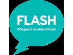 """FLASH"" школа английского языка"