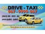 """""""Drive"""" служба такси"""