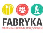 """""""Fabryka"""" фабрика цікавих подорожей"""