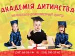 """""""Академія дитинства"""" навчально-розвиваючий центр"""
