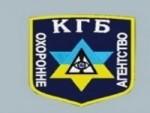 """""""КГБ"""" охранное агенство"""