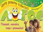 """""""ЛОГОС"""" центр розвитку особистості"""