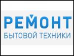 """""""БТ-Ремонт"""" ремонт бытовой техники, телевизоров, холодильников"""