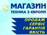 """""""Техніка з Європи"""" магазин"""