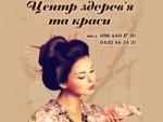 """""""Вершина Востока"""" центр краси та здоров'я"""