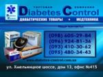 """""""Діабет-Контроль"""" торгова компанія"""