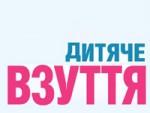 """Mrugala"" магазин дитячого взуття"